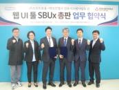 소프트보울-대성산업, 'UI개발 툴 SBUX' 총판계약 체결