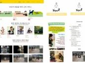 동국대 학생창업기업 '행복하개', 강아지 방문훈련 서비스 실시