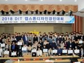 동의과학대, DIT 캡스톤디자인 경진대회 개최