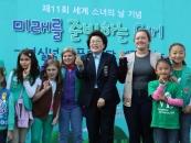 한국걸스카우드연맹, 세계 소녀의 날 기념행사 성료