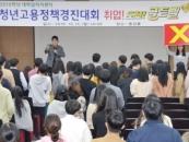 동신대 대학일자리센터, 취업 도전 골든벨 개최