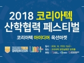 코리아텍, '2018 코리아텍 산학협력 페스티벌' 실시