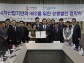 수성대, 한국폴리텍VI대학과 인적자원개발 협약 맺어