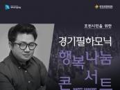 대진대, 경기필 행복나눔콘서트 개최