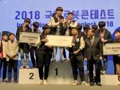 구미대, 로봇 에어스포츠 경진대회 우승