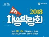 부천시, 오는 26일 춘의역서 채용 박람회 개최
