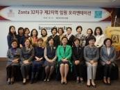 와이즈유 이사장, 한국 존타 2지역 OT 개최