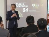 상명대, 블록체인과 디지털화폐 세미나 개최