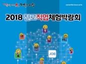 2018 진로·직업체험박람회 오는 24일 킨텍스서 개막