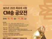 목포대, 'MOVE 2025 목포대 사랑 CM송 공모전' 실시