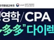 에듀윌 원격평생교육원, 학점은행제로 경영학/CPA 과정 수강 가능