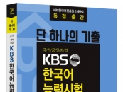 에듀윌 KBS한국어능력시험 기출문제집, 온라인서점 베스트셀러 1위