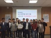 대진대, 제2회 글로벌 대진그룹 가상채용행사 실시