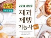 에듀윌 제과제빵기능사 필기 교재, 온라인 베스트셀러 1위