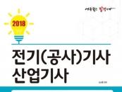 전기(공사)기사 산업기사 필기시험, 에듀윌 베스트셀러 1위