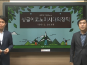 경희사이버대, '창직스쿨-싱글이코노미 시대의 창직' 개설