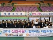 대진대, 신입사원과 함께하는 채용박람회 개최