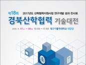 대구가톨릭대서 '경북 산학협력 기술대전' 열려