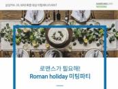 결혼정보회사 가연, '달콤한 로맨스' 삼성카드 미팅파티 실시