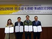 대전대 LINC+사업단, 금산 인삼 산업 활성화 MOU