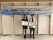 구인구직사이트 '극한알바', IMC종합검진센터와 MOU 체결