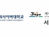 경희사이버대-서귀포시, 관학 교류협약 체결