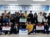 한밭대, 중부권 지역대학 연합 대학생 창업캠프 개최