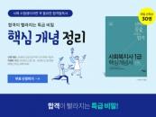 에듀윌, 사회복지사 1급 개념서 무료 증정 이벤트