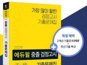 에듀윌 중졸 검정고시 기출문제집, 온라인서점 예스24 베스트셀러 1위