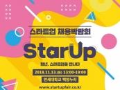 연세대 창업지원단, 오는 13일 대규모 스타트업 채용박람회 개최