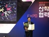 계명대, '2018산학협력엑스포' 최우수상 수상