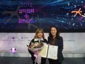 대구과학대 재학생, '산학협력 EXPO'서 교육부장관상 수상