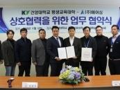 건양대 평생교육대학, 드론 교육과정 운영 MOU 체결