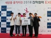 경일대, '산학협력EXPO'서 장관·이사장 표창