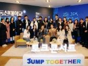 동신대, 혁신도시 CEO가 전하는 토크콘서트 개최