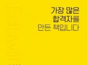 에듀윌 공인중개사 기초서, 온라인서점 베스트셀러 1위