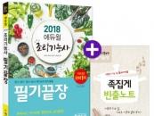 에듀윌 조리기능사 필기끝장, 온라인서점 11월 베스트셀러 1위