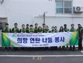 SJ산림조합상조, 연탄 봉사...이웃나눔 실천