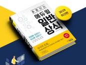 에듀윌, 2019 일반·시사상식 대비서 출간