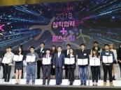 한국산기대, 현장실습 수기 공모전 최우수상 수상