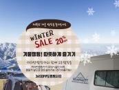 365대부도캠핑시티, 겨울 맞이 겨울카라반캠핑장 20% 할인