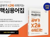 에듀윌, 주택관리사 핵심용어집 무료 배포