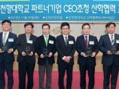 순천향대, 'SCH 파트너기업 CEO초청 산학협력 포럼' 진행