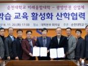 순천대, 광양만권 산업체와 평생학습 활성화 협약