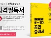 에듀윌 공인중개사 합격필독서, 무료나눔 행사 실시