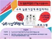 세종대, 'SJ 일본취업반 2기' 모집
