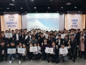 전주대, '2018 pre-JOB 이색 채용 제안서 경진대회' 진행