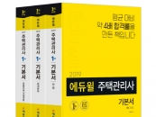 2019 에듀윌 주택관리사 1차 기본서, 온라인서점 베스트셀러 1위