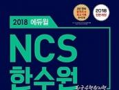 에듀윌 한국수력원자력 NCS 기출서, 온라인서점 1위
