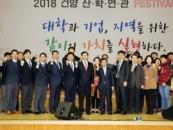 건양대 LINC+사업단, 산학연관 페스티벌 진행